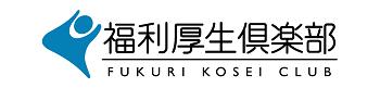 リロクラブ「福利厚生倶楽部」